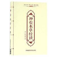 神农本草经读(中医传世经典诵读本)