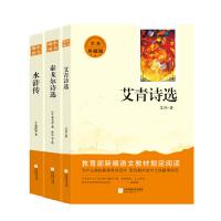 教育部九年级上册指定阅读书:艾青诗选、泰戈尔诗选、水浒传(套装共3册)/初中名著必读书