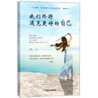 我们终将遇见更好的自己 9787520802390 中国商业出版社 言西