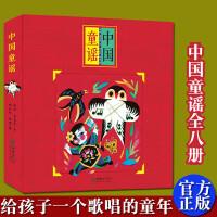 中国童谣 全8册 金波编0-3-6-10岁儿童四季儿歌 传统节日经典文化故事书非注音版 小学生图画书幼儿绘本幼儿园百岁