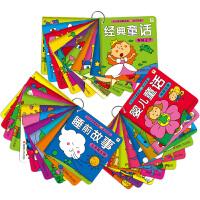 撕不坏故事环环书早教必读套装30册0-1-2-3岁彩图注音版 经典童话婴0~3岁早教必读