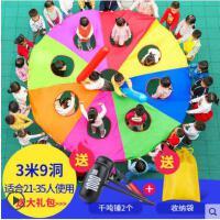 打地鼠彩虹伞幼儿园早教亲子户外游戏道具儿童体智能感统训练器材