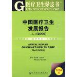 中国医疗卫生发展报告 No.5(2009)(含光盘)