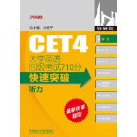 大学英语四级考试710分快速突破-听力(2014版)