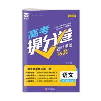 天一大联考2021版高考提分卷高考必刷题高考卷:语文
