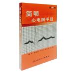 简明心电图手册(第2版)