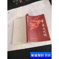 【旧书二手书9成新】方正飞腾4.X标准教程 /何燕龙 编 电子工业出版社