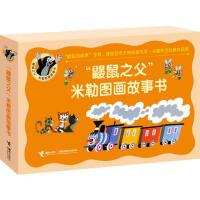 鼹鼠之父米勒图画故事书  套装(共4册 儿童书籍图画书故事书绘本