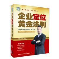 原装正版 包邮 金克成 企业定位黄金法则 6DVD 培训光盘视频