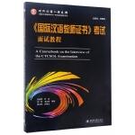 国际汉语教师证书考试面试教程