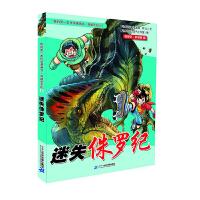 科漫4本《我的第yi一本科学漫画书》穿越恐龙纪5迷失侏罗纪侏罗纪早中期篇儿童科学漫画书历险记6-12岁儿童读物小学生课外