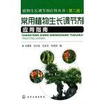 植物生长调节剂应用丛书--常用植物生长调节剂应用指南(二版)