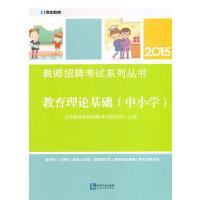 教育理论基础(中小学)教师招聘考试系列丛书教师招聘考试专用教材2015