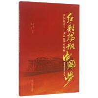 红船扬帆中国梦:浙江省爱国主义教育基地探秘