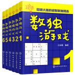 数独游戏(全6册)