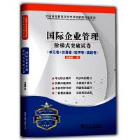 【正版】自考试卷 自考 00148 国际企业管理 阶梯式突破试卷