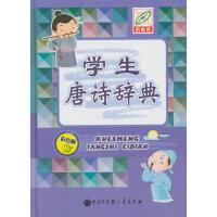 全新正版 学生唐诗辞典(彩色版)