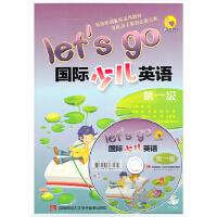 英语培训机构教材 Let's go国际少儿英语 级 长库