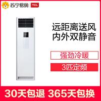 【苏宁易购】TCL空调 KFRd-72LW/FC23 3匹家用立柜式冷暖定频空调柜机