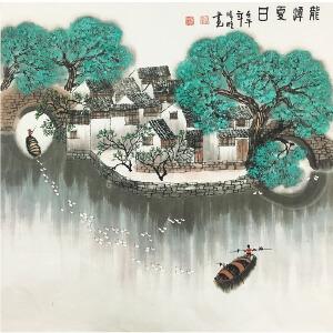 赵准旺《龙潭夏日》著名画家