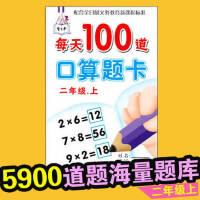 每天100道口算题卡 人教版二年级上册数学练习本 小学生2年级数学教材 口算心算速算天天练题卡本 100以内加减乘除法