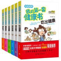 我的第一套健康书全套6册 牙齿视力保护 儿童饮食运动健康书籍6-12岁 增强免疫力预防疾病儿童科普百科漫画书 健康科普