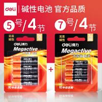 得力电池5号4节7号4节组合套装 家用玩具鼠标键盘大容量电池组合