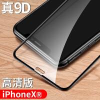 iPhone XR钢化膜玻璃全屏覆盖苹果xr手机保护贴膜iPhoneXR全包边蓝光防摔前后9D背膜磨