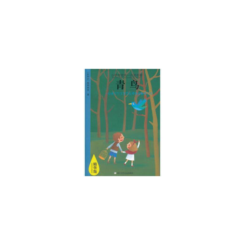 小学生一步读名著.精华版:青鸟(注音版) (比)梅特林克,(比)莱勃伦克 改编,杨泳梅 改写 9787534269769