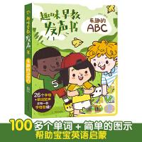 趣味早教发声书有趣的abc 有声书幼儿早教双语启蒙有声读物宝宝点读发声书婴儿0-1-2-3岁认知益智音乐玩具书儿童立体
