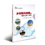 乡村振兴战略与现代农业产业化