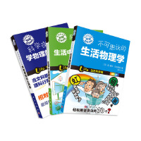 形形色色的科学1(3册套装)