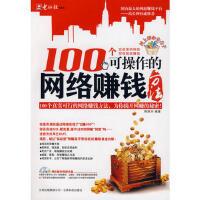 100个可操作的网络赚钱方法,云南科技出版社有限责任公司,陶秋丰,