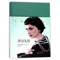 *畅销书籍* 香奈儿传 可可香奈儿传记 精美插图 一世珍藏名人名传女性自我激励女性成功励志书籍 chanel人物传记书