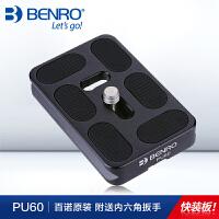 品质PU60快装板B1 B2 V1 V2 IT25云台板通用底座单反相机三脚架配件C2690TB