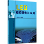 LED相控调光与应用