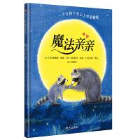 上海上谊:魔法亲亲 [3-6岁]