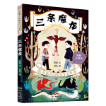 彭懿大幻想文学书系:三条魔龙(全彩珍藏版)