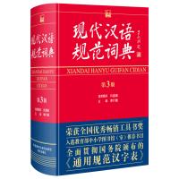 现代汉语规范词典 第3版 汉语词典 汉语字典 中小学教辅工具书 第三版汉语大词典通用规范汉字表 小学初高中字典工具书 外