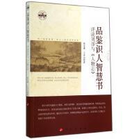 品鉴识人智慧书(评说刘�p与人物志)/国学书厢