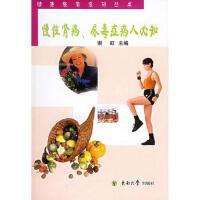 【二手书8成新】慢性肾病、尿毒症病人必知健康教育 谢虹 东南大学出版社