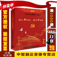 正版包发票 进入新时代谱写新篇章 学习党的十九大精神专题讲座 8DVD视频光盘碟片