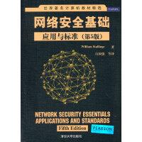 网络安全基础:应用与标准(第5版)(世界著名计算机教材精选)