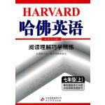 哈佛英语 阅读理解巧学精练 七年级 (上) 2015秋