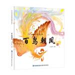 百鸟朝凤(中华传统经典故事绘本)