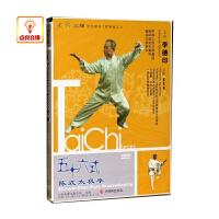 百科音像李德印陈氏五十六式陈式太极拳DVD霍东利示范 光碟-专辑CD唱片