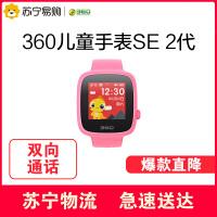 【苏宁易购】360儿童手表彩新SE2双星定位GPS触控彩屏智能电话男女孩手机插卡
