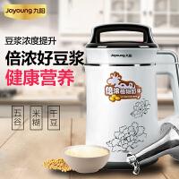 【九阳专卖店】DJ13B-D58SG 豆浆机倍浓植物奶牛全钢多功能豆浆机