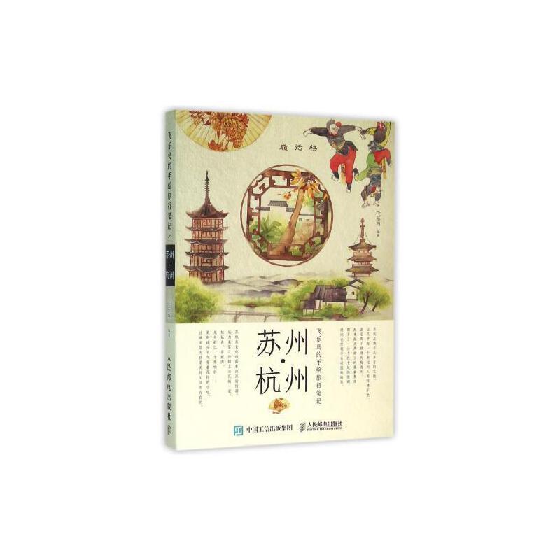 苏州杭州(飞乐鸟的手绘旅行笔记) 编者:飞乐鸟
