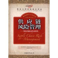 【旧书二手书8新正版】 供应链风险管理  9787504733214 (加)沃特斯 ,何明珂   中国